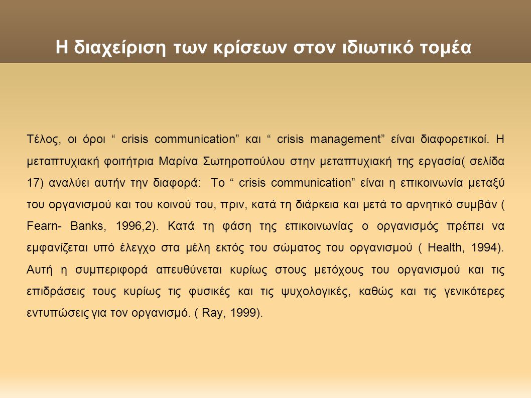 """Η διαχείριση των κρίσεων στον ιδιωτικό τομέα Τέλος, οι όροι """" crisis communication"""" και """" crisis management"""" είναι διαφορετικοί. H μεταπτυχιακή φοιτήτ"""