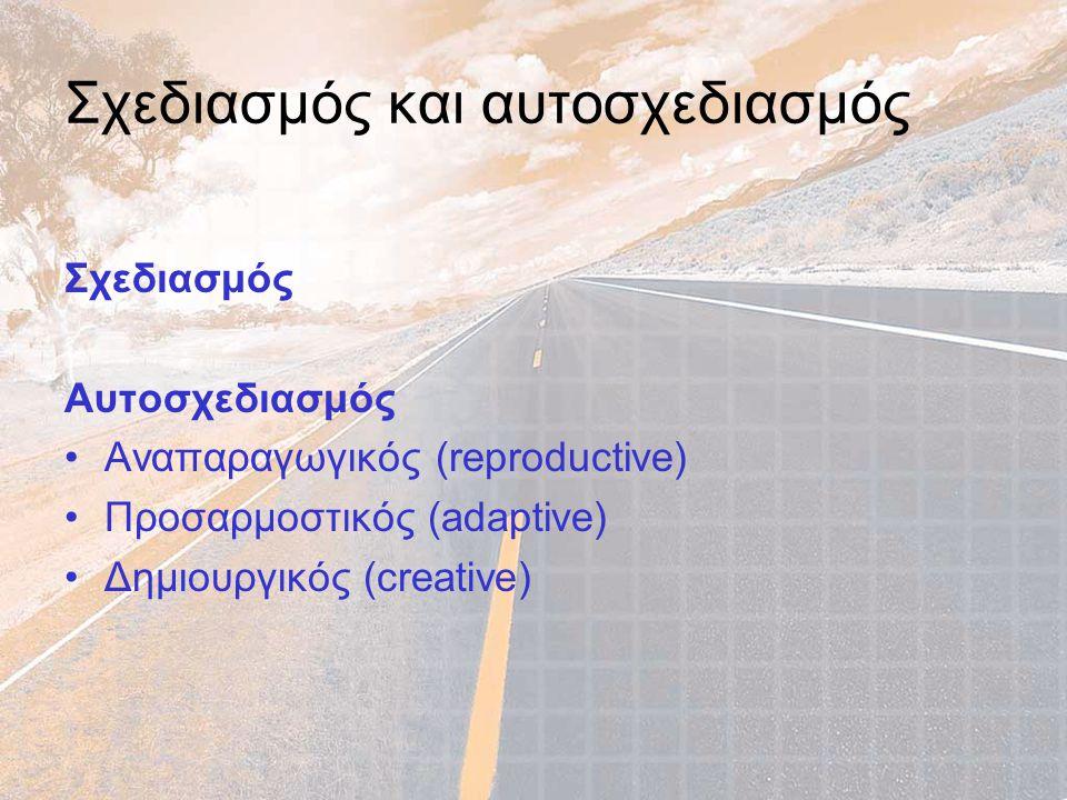 Σχεδιασμός κρίσεων και αντιμετώπισής τους Ο σχεδιασμός είναι μία διαρκής κυκλική διεργασία (process) που συνίσταται •Στην ανάλυση και εκτίμηση κινδύνο