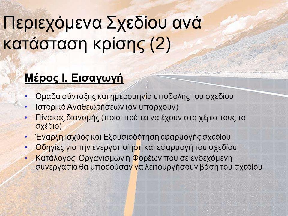 Περιεχόμενα Σχεδίου ανά κατάσταση κρίσης(1) Μέρος Ι. Εισαγωγή Μέρος ΙΙ. Κύριο Μέρος Μέρος ΙΙΙ. Λειτουργίες Συστήματος Κινητοποίησης Μέρος ΙV. Λειτουργ