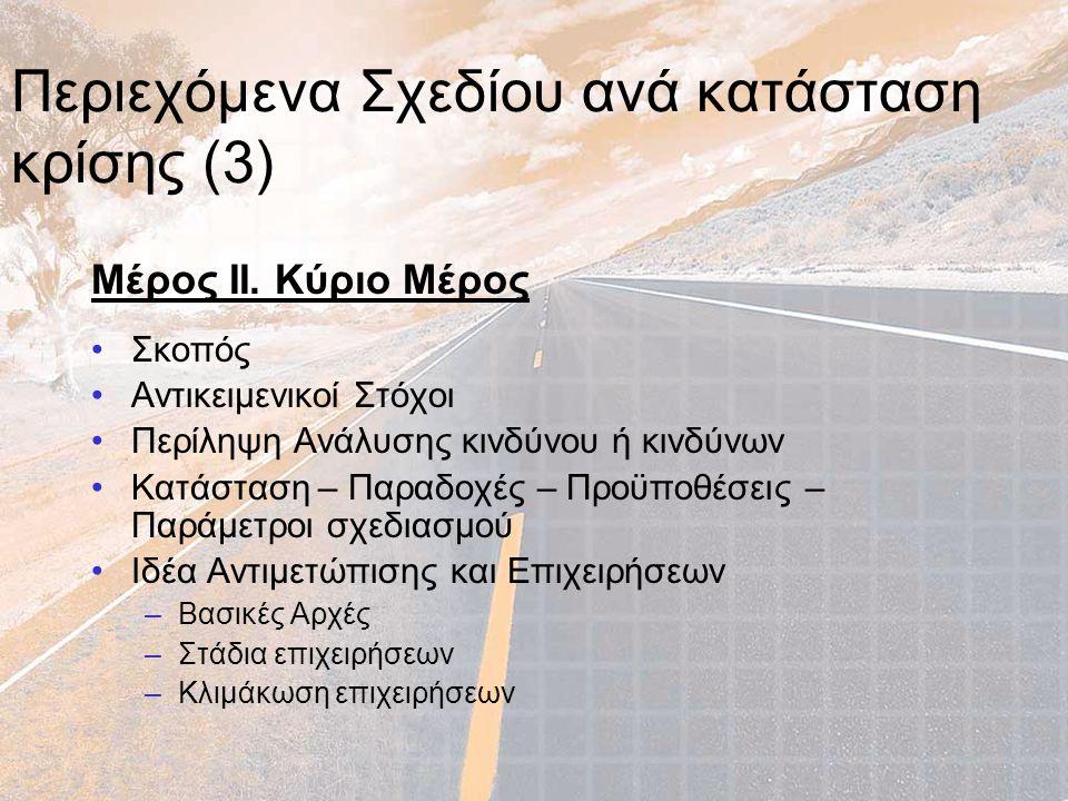 Περιεχόμενα Σχεδίου ανά κατάσταση κρίσης (2) Μέρος Ι. Εισαγωγή •Ομάδα σύνταξης και ημερομηνία υποβολής του σχεδίου •Ιστορικό Αναθεωρήσεων (αν υπάρχουν