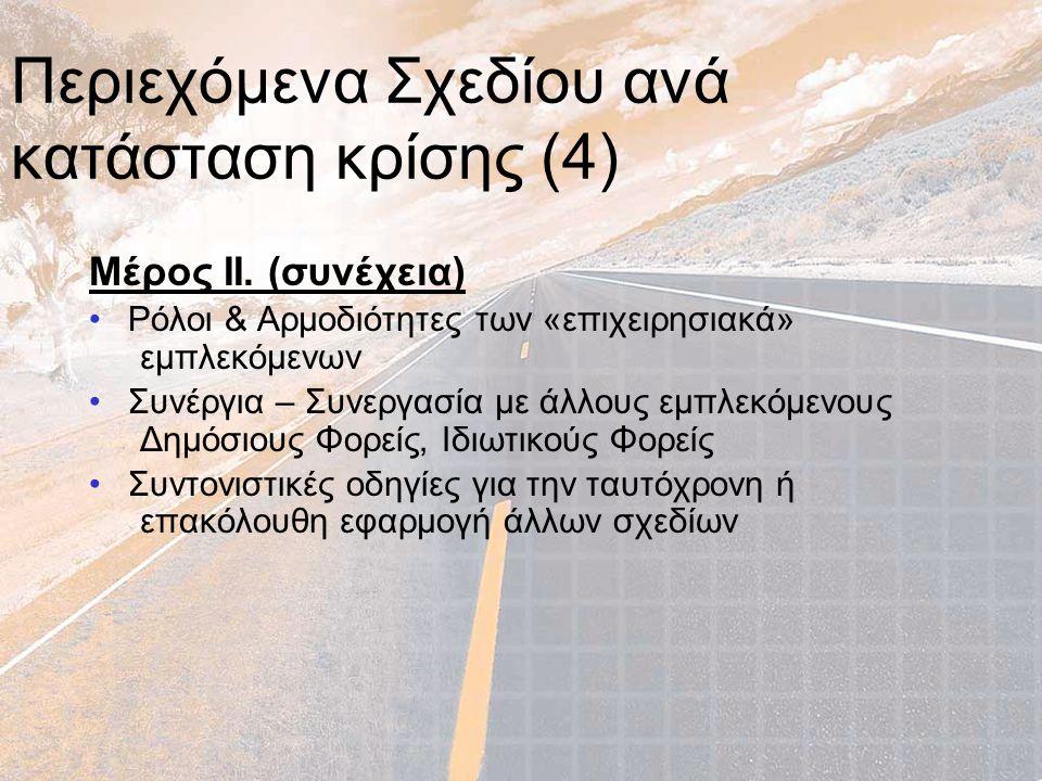Περιεχόμενα Σχεδίου ανά κατάσταση κρίσης (3) Μέρος ΙΙ. Κύριο Μέρος •Σκοπός •Αντικειμενικοί Στόχοι •Περίληψη Ανάλυσης κινδύνου ή κινδύνων •Κατάσταση –