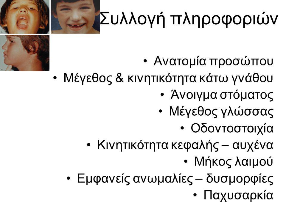 Συλλογή πληροφοριών •Ανατομία προσώπου •Μέγεθος & κινητικότητα κάτω γνάθου •Άνοιγμα στόματος •Μέγεθος γλώσσας •Οδοντοστοιχία •Κινητικότητα κεφαλής – α