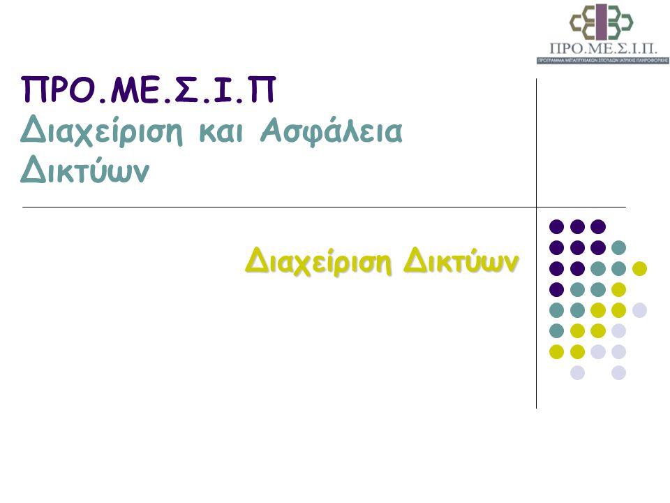 ΠΡΟ.ΜΕ.Σ.Ι.Π Διαχείριση και Ασφάλεια Δικτύων Διαχείριση Δικτύων