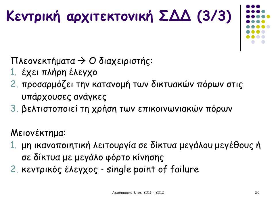Ακαδημαϊκό Έτος 2011 - 201226 Κεντρική αρχιτεκτονική ΣΔΔ (3/3) Πλεονεκτήματα  Ο διαχειριστής: 1.έχει πλήρη έλεγχο 2.προσαρμόζει την κατανομή των δικτ