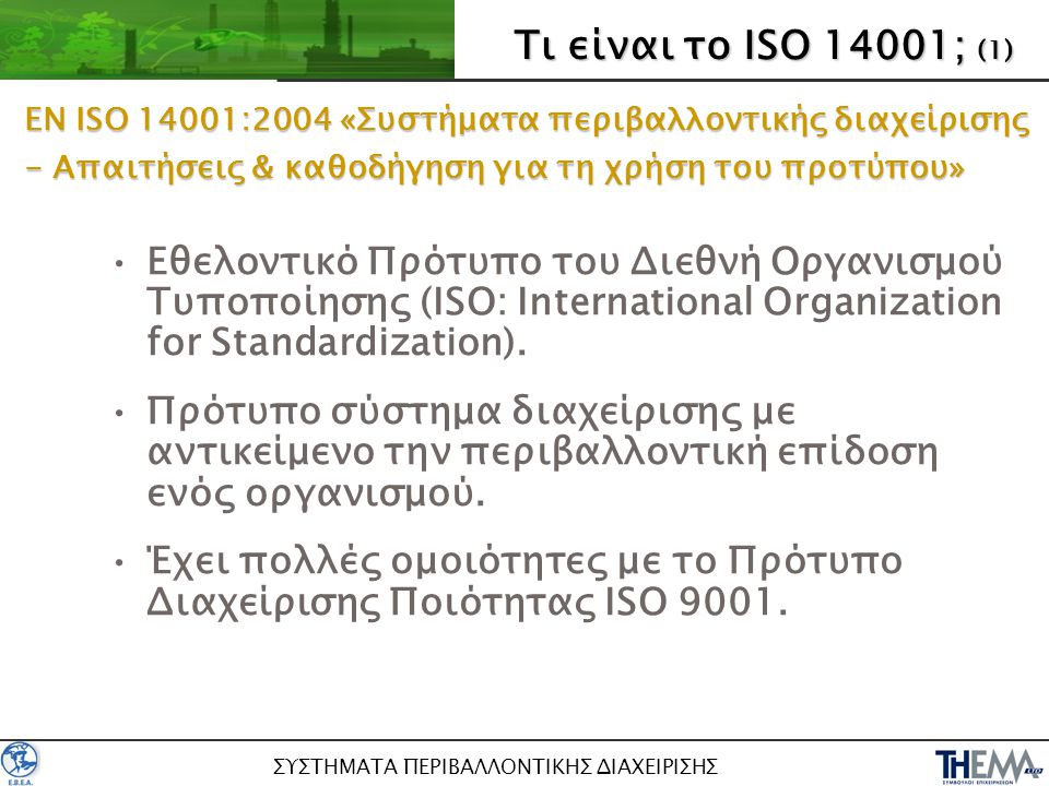 ΣΥΣΤΗΜΑΤΑ ΠΕΡΙΒΑΛΛΟΝΤΙΚΗΣ ΔΙΑΧΕΙΡΙΣΗΣ •Εθελοντικό Πρότυπο του Διεθνή Οργανισμού Τυποποίησης (ISO: International Organization for Standardization).