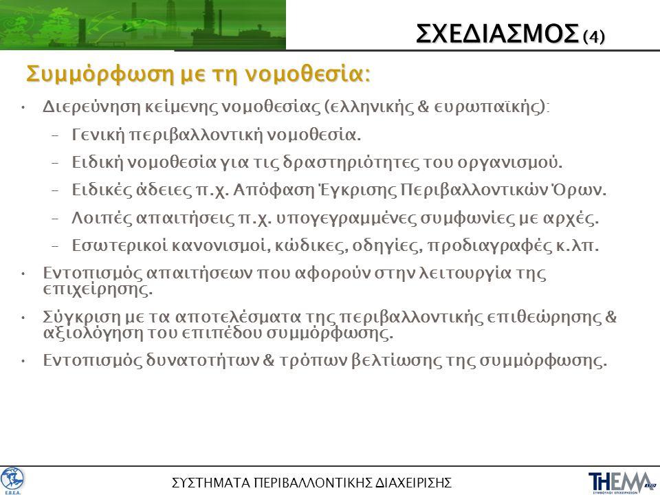 ΣΥΣΤΗΜΑΤΑ ΠΕΡΙΒΑΛΛΟΝΤΙΚΗΣ ΔΙΑΧΕΙΡΙΣΗΣ •Διερεύνηση κείμενης νομοθεσίας (ελληνικής & ευρωπαϊκής): –Γενική περιβαλλοντική νομοθεσία. –Ειδική νομοθεσία γι