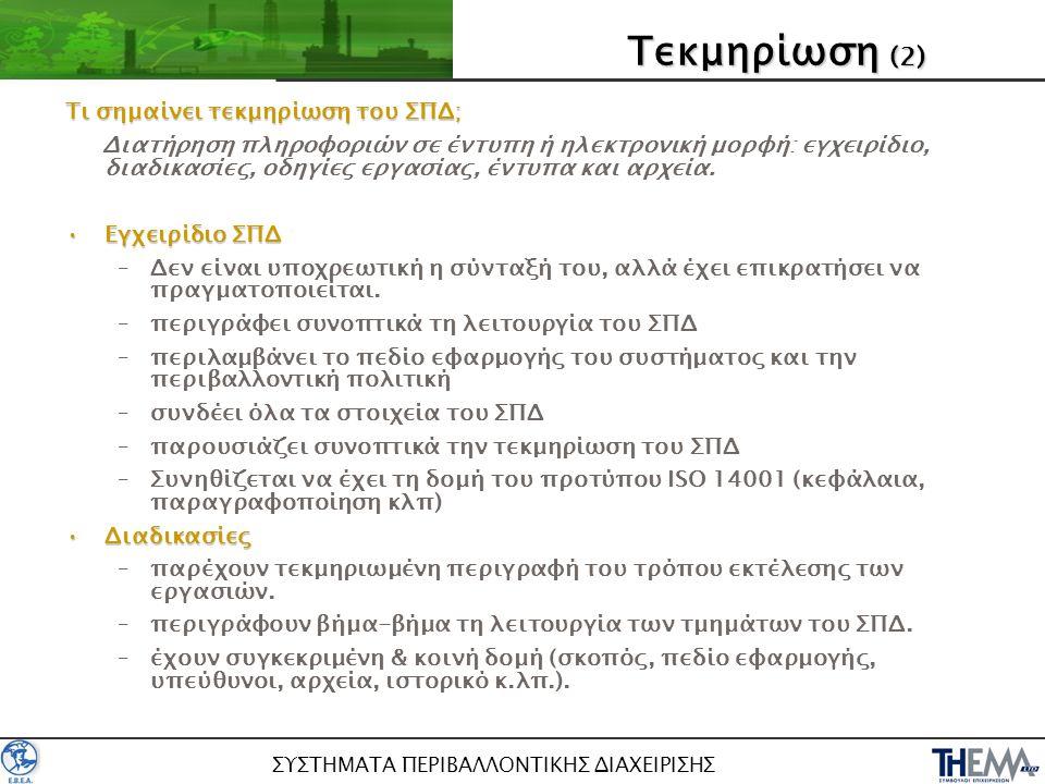 ΣΥΣΤΗΜΑΤΑ ΠΕΡΙΒΑΛΛΟΝΤΙΚΗΣ ΔΙΑΧΕΙΡΙΣΗΣ Τεκμηρίωση (2) Τι σημαίνει τεκμηρίωση του ΣΠΔ; Διατήρηση πληροφοριών σε έντυπη ή ηλεκτρονική μορφή: εγχειρίδιο,