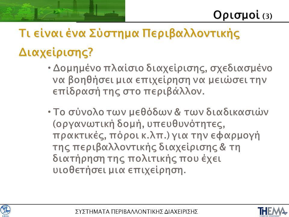 ΣΥΣΤΗΜΑΤΑ ΠΕΡΙΒΑΛΛΟΝΤΙΚΗΣ ΔΙΑΧΕΙΡΙΣΗΣ •Επιθεώρηση: –Εγκαταστάσεων –Εφαρμογής της τεκμηρίωσης ΣΠΔ •Εξασφάλιση σωστής λειτουργίας του ΣΠΔ: –οι διαδικασίες τηρούνται, –τα έντυπα συμπληρώνονται, –το προσωπικό γνωρίζει για το σύστημα & συμμετέχει, –οι σημαντικές περιβαλλοντικές επιπτώσεις της επιχείρησης ελέγχονται αποτελεσματικά.