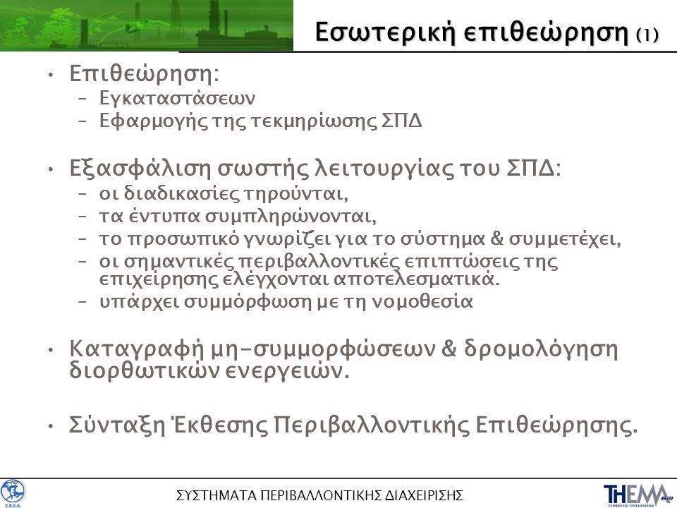 ΣΥΣΤΗΜΑΤΑ ΠΕΡΙΒΑΛΛΟΝΤΙΚΗΣ ΔΙΑΧΕΙΡΙΣΗΣ •Επιθεώρηση: –Εγκαταστάσεων –Εφαρμογής της τεκμηρίωσης ΣΠΔ •Εξασφάλιση σωστής λειτουργίας του ΣΠΔ: –οι διαδικασί