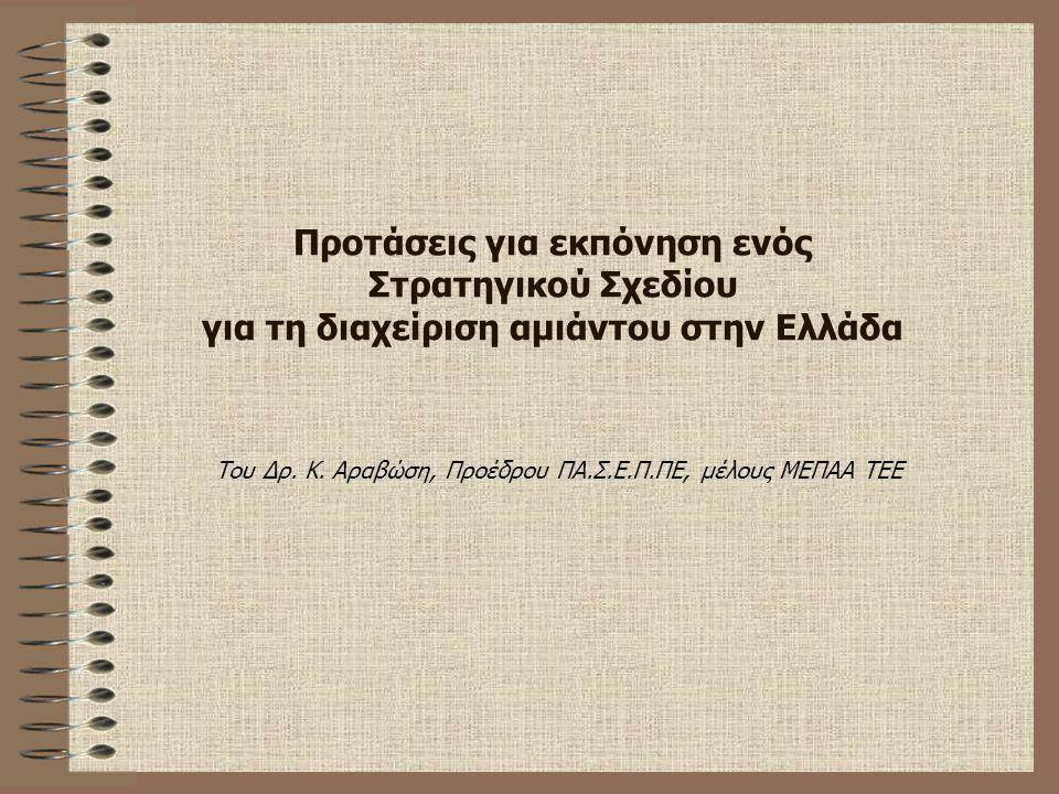 Προτάσεις για εκπόνηση ενός Στρατηγικού Σχεδίου για τη διαχείριση αμιάντου στην Ελλάδα Του Δρ.