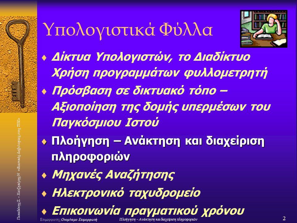 Παπαδάκης Σ. – Χατζηπέρης Ν «Βασικές Δεξιότητες στις ΤΠΕ» 2 Επιμορφωτής:Ονομ/νυμο ΕπιμορφωτήΠλοήγηση – Ανάκτηση και διαχείριση πληροφοριών Υπολογιστικ