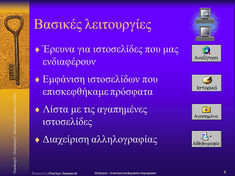 Παπαδάκης Σ. – Χατζηπέρης Ν «Βασικές Δεξιότητες στις ΤΠΕ» 5 Επιμορφωτής:Ονομ/νυμο ΕπιμορφωτήΠλοήγηση – Ανάκτηση και διαχείριση πληροφοριών Βασικές λει