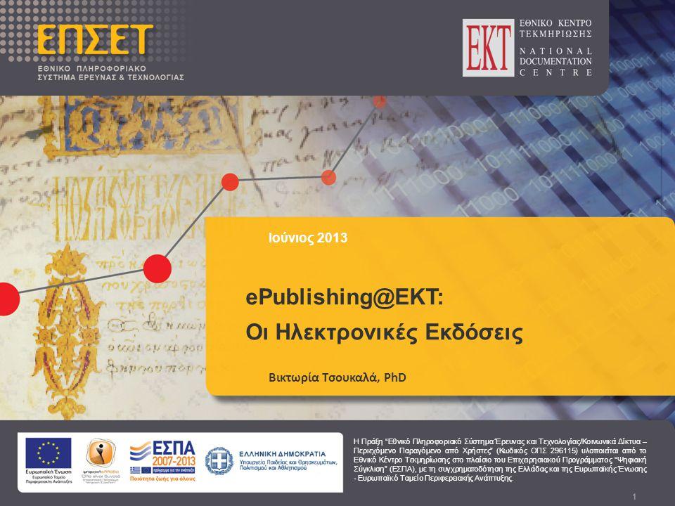 ePublishing 6/2013 2 Βασικές πληροφορίες  Ουσιαστική συμβολή για την υιοθέτηση πολιτικών ανοικτής πρόσβασης  Ουσιαστική συμβολή για την μετάβαση εκδοτών και ερευνητών σε δικτυακή έρευνα και επιστημονική επικοινωνία (e-science)  Συνεργατική δραστηριότητα με φορείς έκδοσης  Ανάδειξη έγκριτου ελληνικού επιστημονικού περιεχομένου στην Ελλάδα και το εξωτερικό  Επέκταση δράσης που ξεκίνησε το 2008