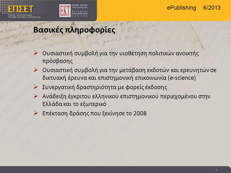 ePublishing 6/2013 2 Βασικές πληροφορίες  Ουσιαστική συμβολή για την υιοθέτηση πολιτικών ανοικτής πρόσβασης  Ουσιαστική συμβολή για την μετάβαση εκδ