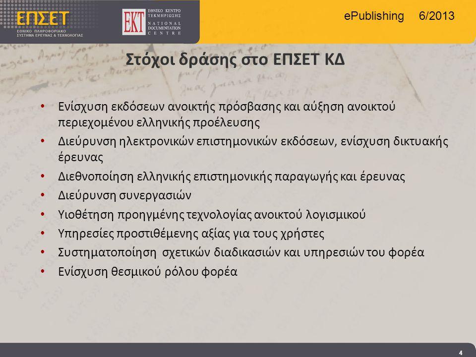 ePublishing 6/2013 Υπηρεσίες ePublishing του ΕΚΤ • Λογισμικό ανοικτού κώδικα για την διαχείριση της εκδοτικής διαδικασίας (open journal systems) και φιλοξενία του περιεχομένου σε servers του ΕΚΤ • Συμβουλευτικές υπηρεσίες και καθοδήγηση στη διαμόρφωση ή αναπροσαρμογή της εκδοτικής πολιτικής και επιχειρησιακής οργάνωσης επιστημονικών περιοδικών, καθώς και στην οργάνωση και καταγραφή του περιεχομένου • Εκπαίδευση των εκδοτών στην δικτυακή διαχείριση της έκδοσης • Tεχνική υποστήριξη της ηλεκτρονικής έκδοσης • Εξειδικευμένη ψηφιοποίηση και ψηφιακή επεξεργασία τεκμηρίων • Υπηρεσίες σχεδιασμού δικτυακού τόπου, γραφιστικής και συντακτικής επιμέλειας της δικτυακής έκδοσης.