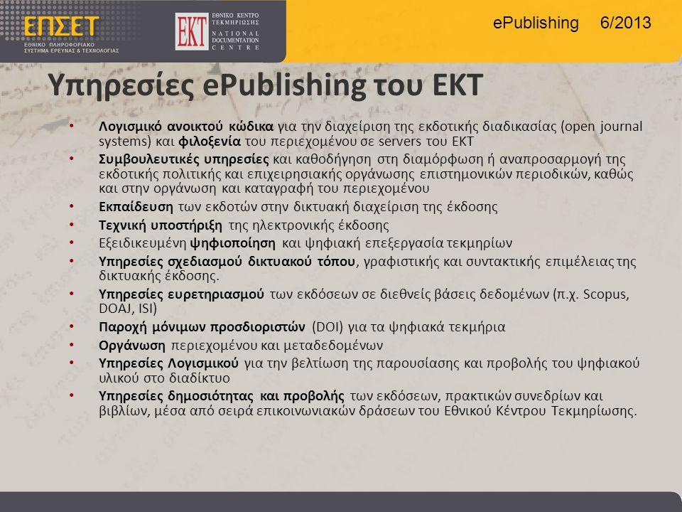 ePublishing 6/2013 Υπηρεσίες ePublishing του ΕΚΤ • Λογισμικό ανοικτού κώδικα για την διαχείριση της εκδοτικής διαδικασίας (open journal systems) και φ