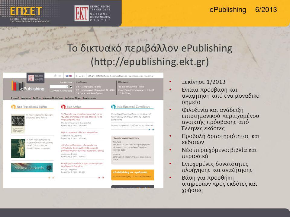ePublishing 6/2013 Το δικτυακό περιβάλλον ePublishing (http://epublishing.ekt.gr) • Ξεκίνησε 1/2013 • Ενιαία πρόσβαση και αναζήτηση από ένα μοναδικό σ