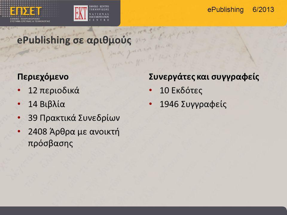 ePublishing 6/2013 ePublishing σε αριθμούς Περιεχόμενο • 12 περιοδικά • 14 Βιβλία • 39 Πρακτικά Συνεδρίων • 2408 Άρθρα με ανοικτή πρόσβασης Συνεργάτες