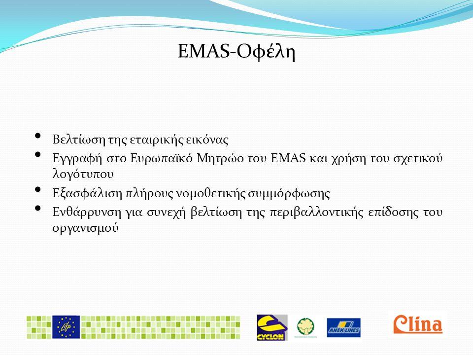 EMAS-Οφέλη • Βελτίωση της εταιρικής εικόνας • Εγγραφή στο Ευρωπαϊκό Μητρώο του EMAS και χρήση του σχετικού λογότυπου • Εξασφάλιση πλήρους νομοθετικής συμμόρφωσης • Ενθάρρυνση για συνεχή βελτίωση της περιβαλλοντικής επίδοσης του οργανισμού