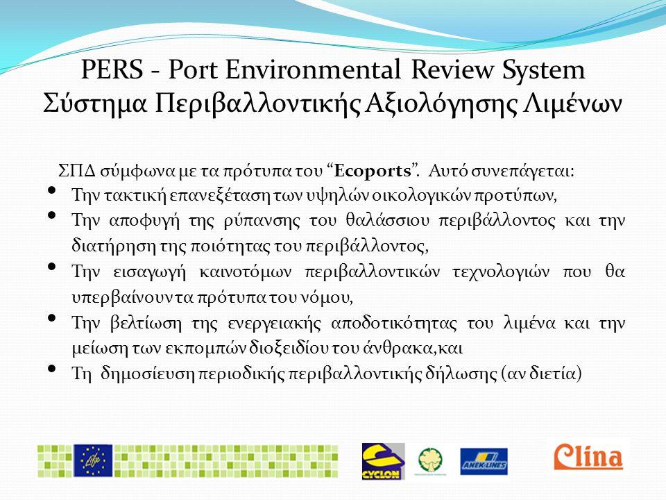 "PERS - Port Environmental Review System Σύστημα Περιβαλλοντικής Αξιολόγησης Λιμένων ΣΠΔ σύμφωνα με τα πρότυπα του ""Ecoports"". Αυτό συνεπάγεται: • Την"