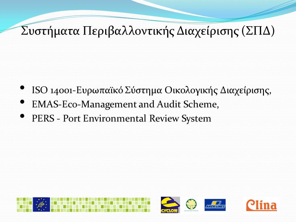 Συστήματα Περιβαλλοντικής Διαχείρισης (ΣΠΔ) • ISO 14001-Ευρωπαϊκό Σύστημα Οικολογικής Διαχείρισης, • EMAS-Eco-Management and Audit Scheme, • PERS - Port Environmental Review System
