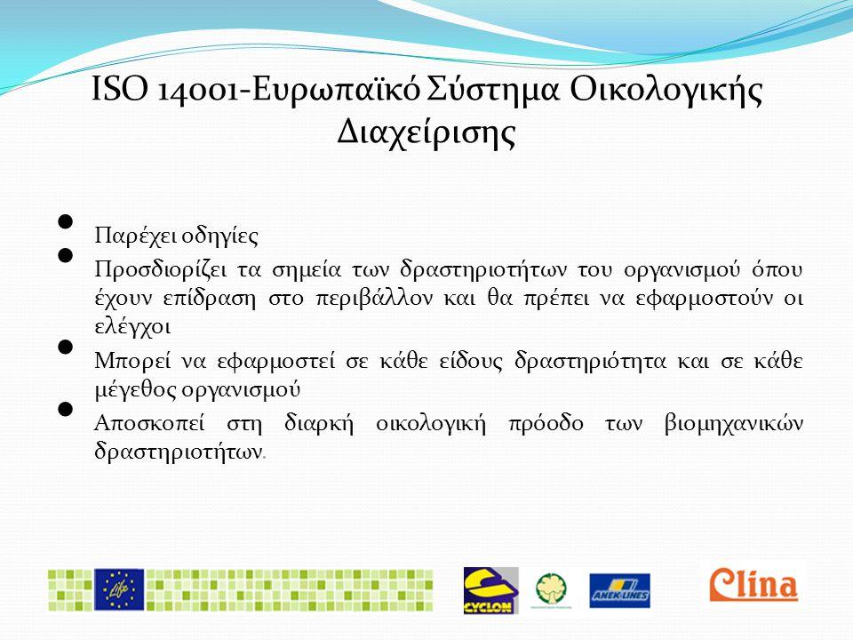 ISO 14001-Ευρωπαϊκό Σύστημα Οικολογικής Διαχείρισης • Παρέχει οδηγίες • Προσδιορίζει τα σημεία των δραστηριοτήτων του οργανισμού όπου έχουν επίδραση σ