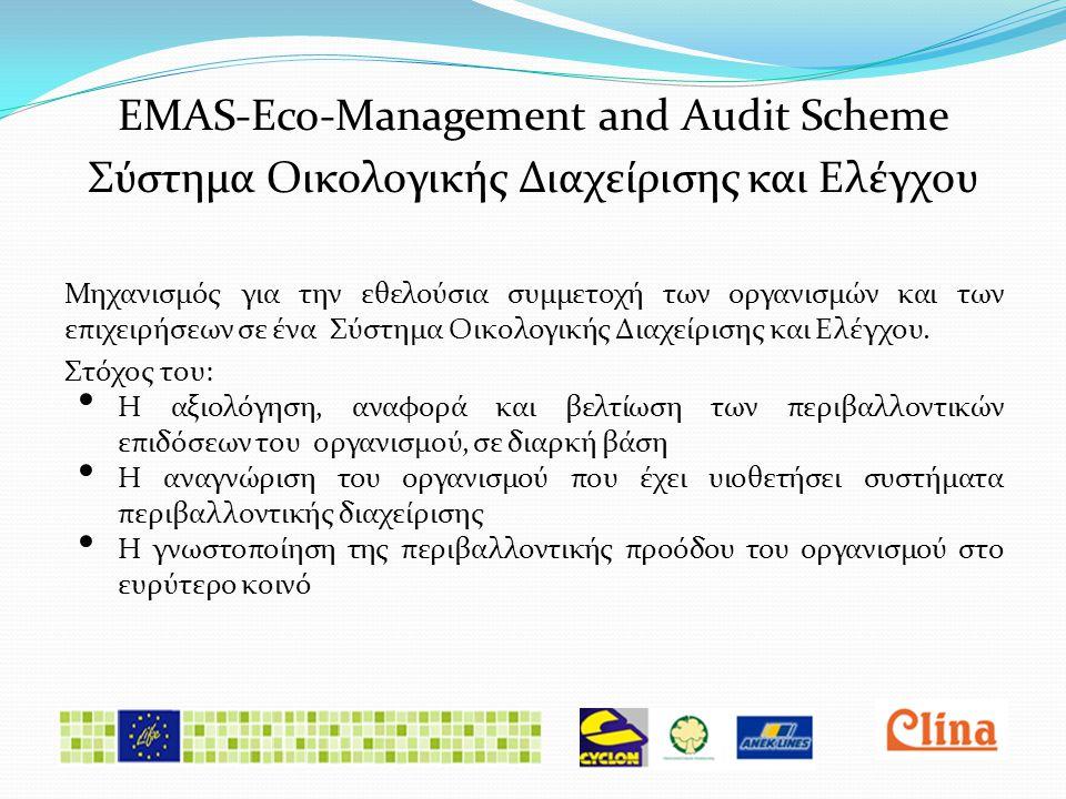 EMAS-Eco-Management and Audit Scheme Σύστημα Οικολογικής Διαχείρισης και Ελέγχου Μηχανισμός για την εθελούσια συμμετοχή των οργανισμών και των επιχειρήσεων σε ένα Σύστημα Οικολογικής Διαχείρισης και Ελέγχου.