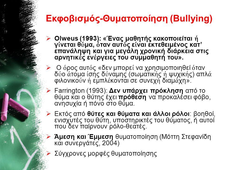 Εκφοβισμός-Θυματοποίηση (Bullying)  Olweus (1993): «Ένας μαθητής κακοποιείται ή γ ί νεται θ ύ μα, ό ταν αυτ ό ς ε ί ναι εκτεθειμένος κατ' επανάληψη κ