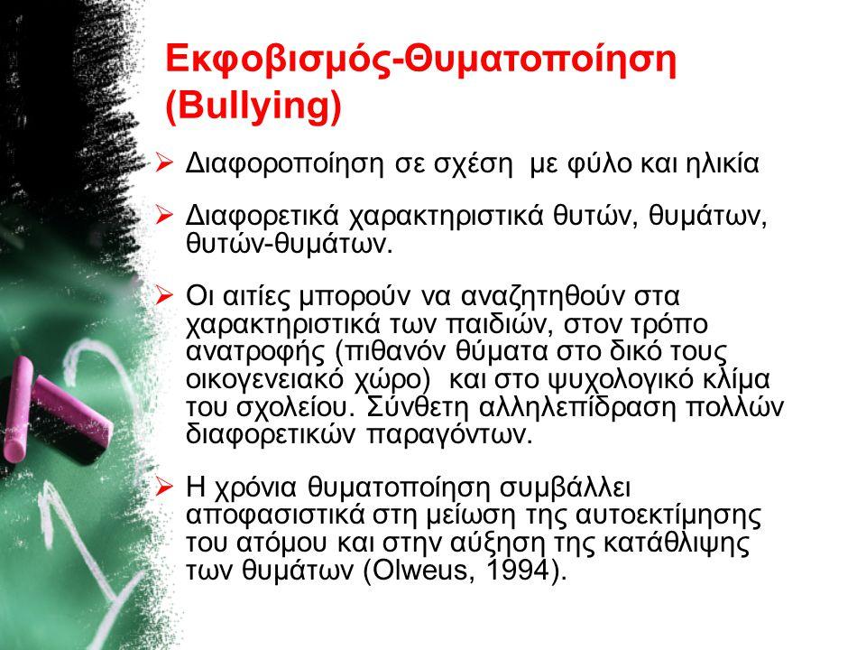 Εκφοβισμός-Θυματοποίηση (Bullying)  Διαφοροποίηση σε σχέση με φύλο και ηλικία  Διαφορετικά χαρακτηριστικά θυτών, θυμάτων, θυτών-θυμάτων.  Οι αιτίες