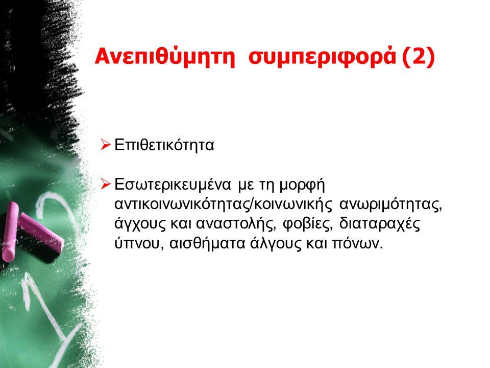 ΣΥΜΦΩΝΗΤΙΚΟ ΕΓΓΡΑΦΟ 21 ΗΣ ΟΚΤΩΒΡΙΟΥ 2012 Είμαι ο / η μαθητής / τρια ………………………………………….