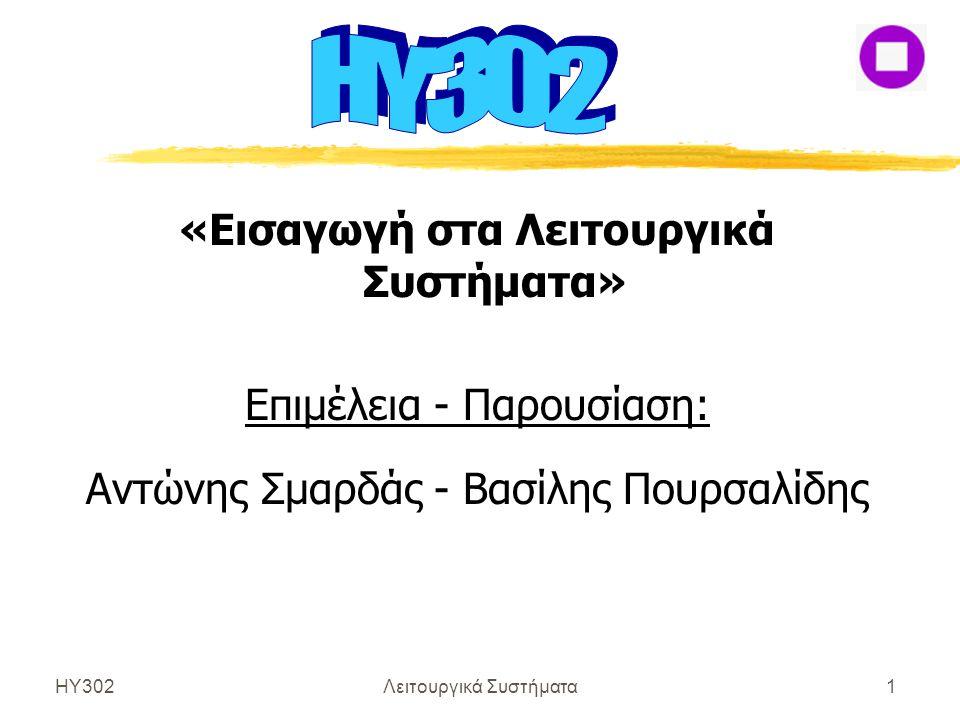 ΗΥ302Λειτουργικά Συστήματα1 «Εισαγωγή στα Λειτουργικά Συστήματα» Επιμέλεια - Παρουσίαση: Αντώνης Σμαρδάς - Βασίλης Πουρσαλίδης