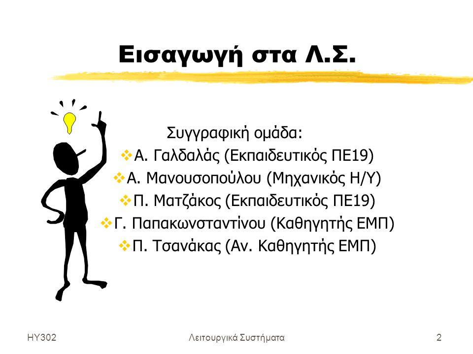 ΗΥ302Λειτουργικά Συστήματα2 Εισαγωγή στα Λ.Σ. Συγγραφική ομάδα:  Α. Γαλδαλάς (Εκπαιδευτικός ΠΕ19)  Α. Μανουσοπούλου (Μηχανικός Η/Υ)  Π. Ματζάκος (Ε