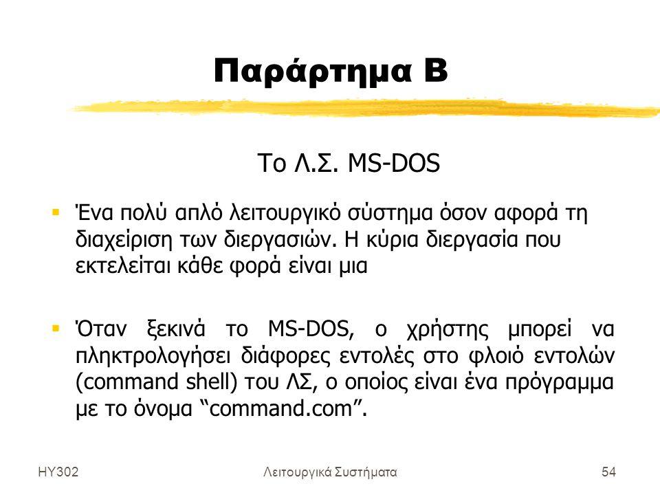 ΗΥ302Λειτουργικά Συστήματα54 Παράρτημα Β Το Λ.Σ. MS-DOS  Ένα πολύ απλό λειτουργικό σύστημα όσον αφορά τη διαχείριση των διεργασιών. Η κύρια διεργασία