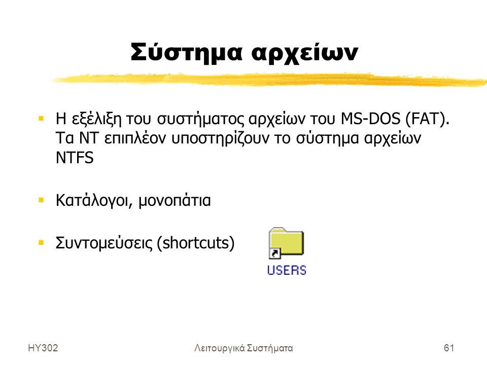 ΗΥ302Λειτουργικά Συστήματα61 Σύστημα αρχείων  Η εξέλιξη του συστήματος αρχείων του MS-DOS (FAT). Τα ΝΤ επιπλέον υποστηρίζουν το σύστημα αρχείων NTFS