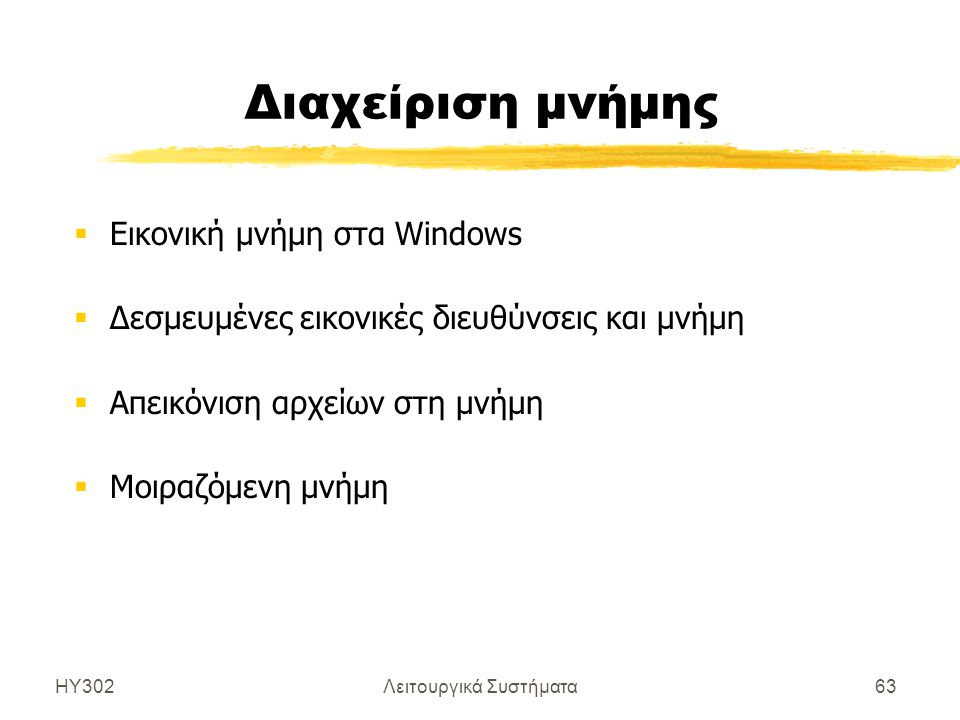 ΗΥ302Λειτουργικά Συστήματα63 Διαχείριση μνήμης  Εικονική μνήμη στα Windows  Δεσμευμένες εικονικές διευθύνσεις και μνήμη  Απεικόνιση αρχείων στη μνή