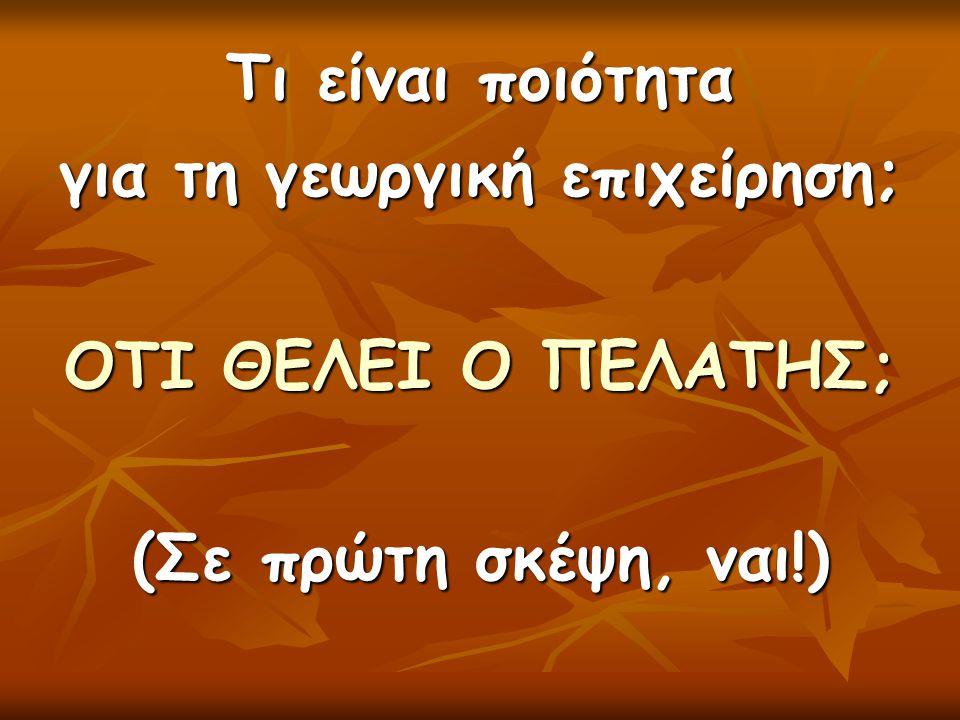 Εφαρμογή της Ολοκληρωμένης Διαχείρισης των Καλλιεργειών στην Ελλάδα (1)  Γίνεται εθελοντικά.