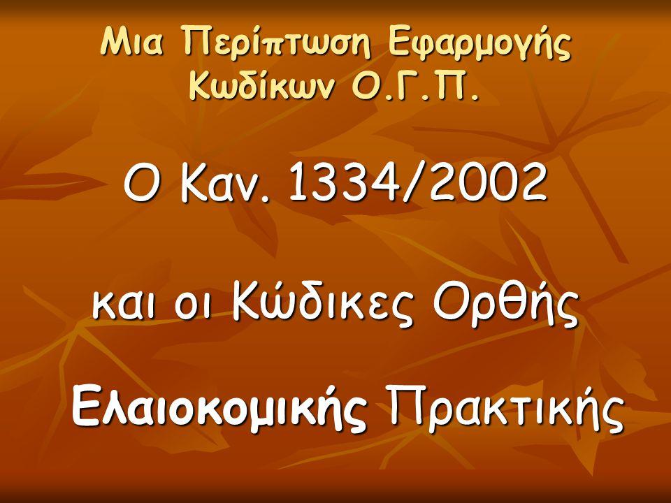 Μια Περίπτωση Εφαρμογής Κωδίκων Ο.Γ.Π. Ο Καν. 1334/2002 και οι Κώδικες Ορθής Ελαιοκομικής Πρακτικής