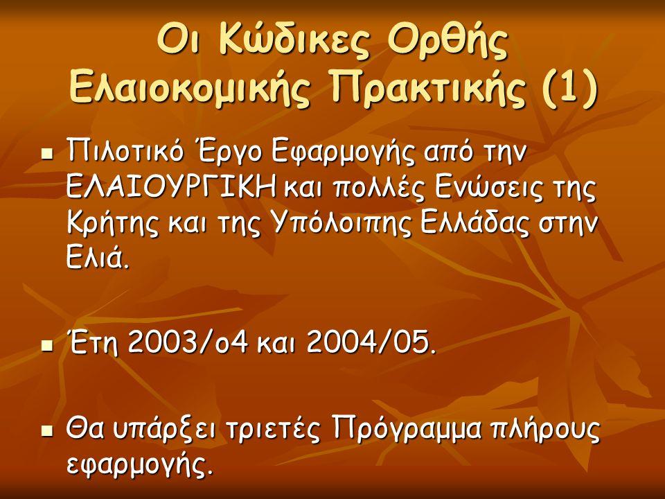 Οι Κώδικες Ορθής Ελαιοκομικής Πρακτικής (1)  Πιλοτικό Έργο Εφαρμογής από την ΕΛΑΙΟΥΡΓΙΚΗ και πολλές Ενώσεις της Κρήτης και της Υπόλοιπης Ελλάδας στην