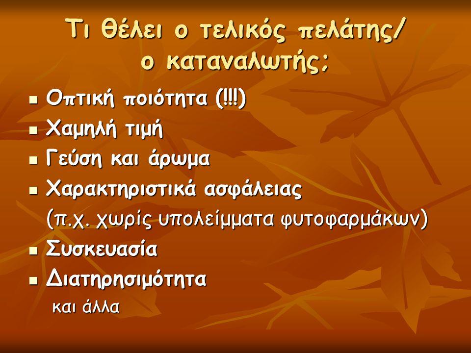 Εφαρμογή της Ολοκληρωμένης Διαχείρισης των Καλλιεργειών στην Ελλάδα (2)  Ένας Πιστοποιητικός Οργανισμός Επιθεωρεί και πιστοποιεί.