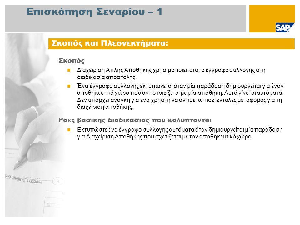 Επισκόπηση Σεναρίου – 1 Σκοπός  Διαχείριση Απλής Αποθήκης χρησιμοποιείται στο έγγραφο συλλογής στη διαδικασία αποστολής.