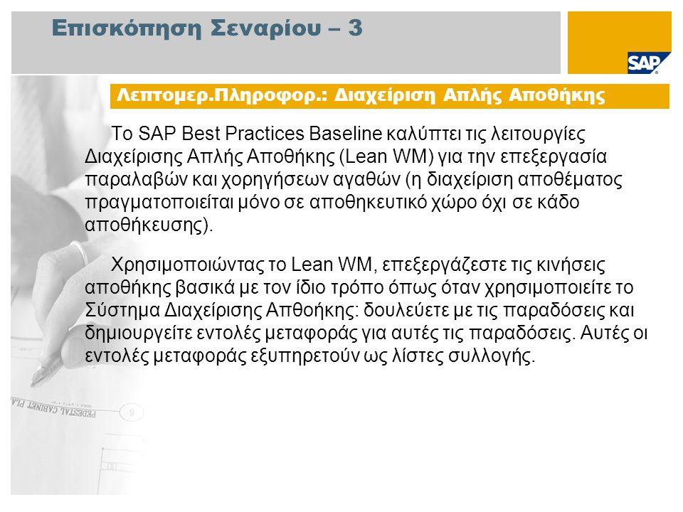 Επισκόπηση Σεναρίου – 3 Το SAP Best Practices Baseline καλύπτει τις λειτουργίες Διαχείρισης Απλής Αποθήκης (Lean WM) για την επεξεργασία παραλαβών και χορηγήσεων αγαθών (η διαχείριση αποθέματος πραγματοποιείται μόνο σε αποθηκευτικό χώρο όχι σε κάδο αποθήκευσης).