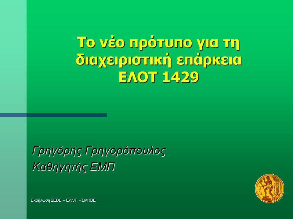 Το νέο πρότυπο για τη διαχειριστική επάρκεια ΕΛΟΤ 1429 Γρηγόρης Γρηγορόπουλος Καθηγητής ΕΜΠ Εκδήλωση ΣΕΒΕ – ΕΛΟΤ - ΣΜΗΒΕ