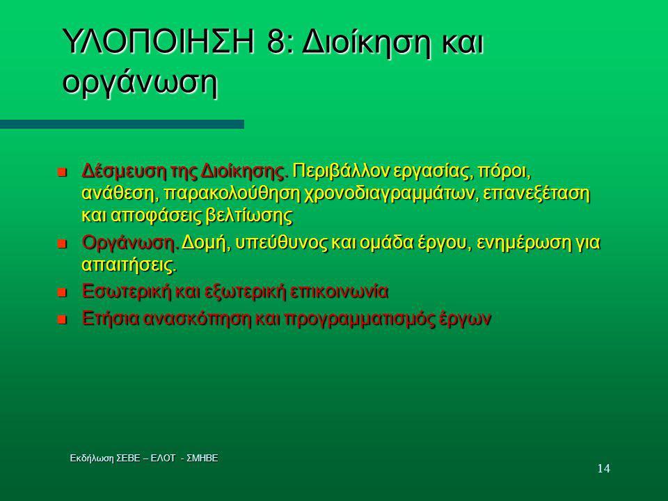 14 ΥΛΟΠΟΙΗΣΗ 8: Διοίκηση και οργάνωση  Δέσμευση της Διοίκησης.