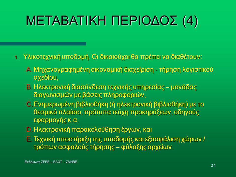 24 ΜΕΤΑΒΑΤΙΚΗ ΠΕΡΙΟΔΟΣ (4) 1. Υλικοτεχνική υποδομή.