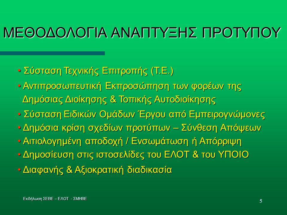 6 Πρότυπα ΕΛΟΤ για τη Δημόσια Διοίκηση Πεδίο Εφαρμογής: Έργα του ΕΣΠΑ 2007-13  ΕΛΟΤ 1429: Κριτήρια αξιολόγησης διαχειριστικής επάρκειας οργανισμών υλοποίησης έργων (και συγχρηματοδοτούμενων)  ΕΛΟΤ 1430: Οδηγός κοινωνικής ευθύνης οργανισμών- Απολογιστικές εκθέσεις  ΕΛΟΤ 1431-1: Οδηγός εφαρμογής για οργανισμούς υλοποίησης τεχνικών έργων  ΕΛΟΤ 1431-2: Οδηγός εφαρμογής για οργανισμούς υλοποίησης δημόσιων συμβάσεων προμηθειών και υπηρεσιών.