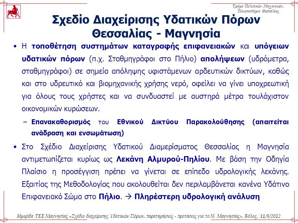 Ημερίδα ΤΕΕ Μαγνησίας «Σχέδιο διαχείρισης Υδατικών Πόρων, παρατηρήσεις - προτάσεις για το Ν. Μαγνησίας», Βόλος, 11/9/2012 Τμήμα Πολιτικών Μηχανικών, Π