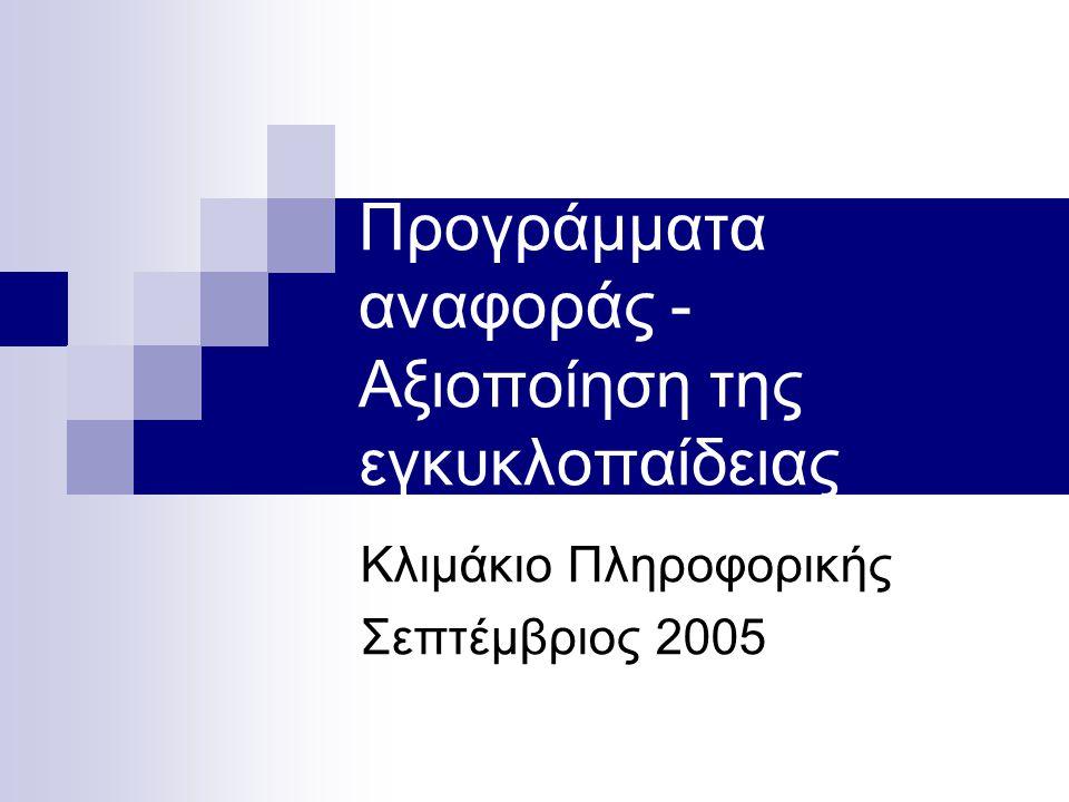 Προγράμματα αναφοράς - Αξιοποίηση της εγκυκλοπαίδειας Κλιμάκιο Πληροφορικής Σεπτέμβριος 2005