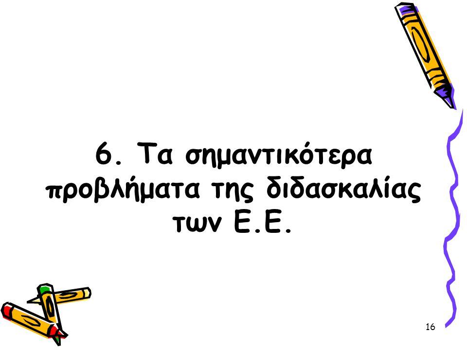 16 6. Τα σημαντικότερα προβλήματα της διδασκαλίας των Ε.Ε.