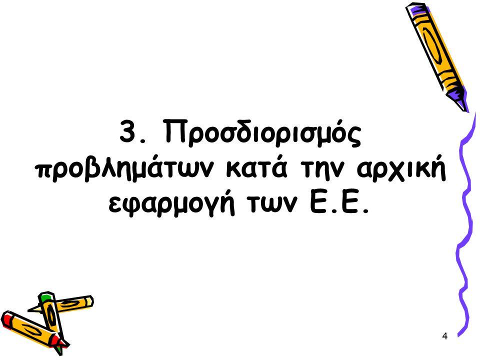 4 3. Προσδιορισμός προβλημάτων κατά την αρχική εφαρμογή των Ε.Ε.
