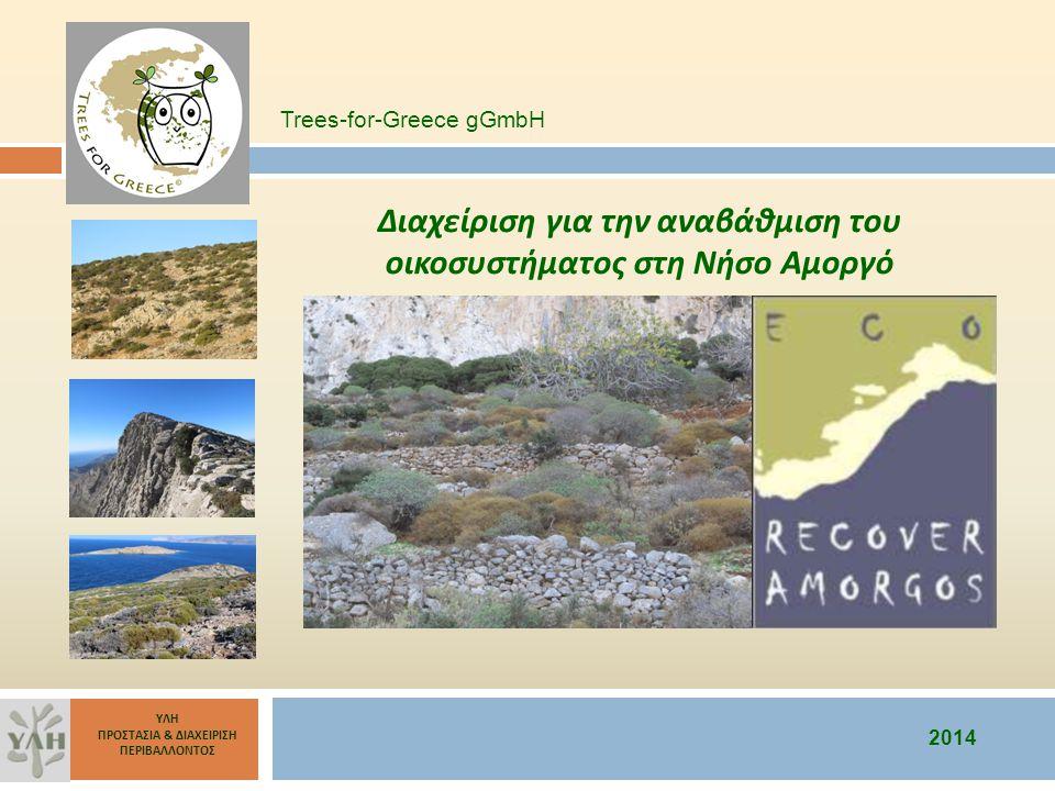 ΥΛΗ ΠΡΟΣΤΑΣΙΑ & ΔΙΑΧΕΙΡΙΣΗ ΠΕΡΙΒΑΛΛΟΝΤΟΣ Διαχείριση για την αναβάθμιση του οικοσυστήματος στη Νήσο Αμοργό Trees-for-Greece gGmbH 2014